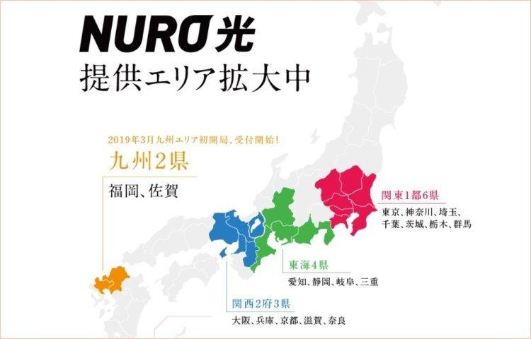 NURO光の導入可能エリア