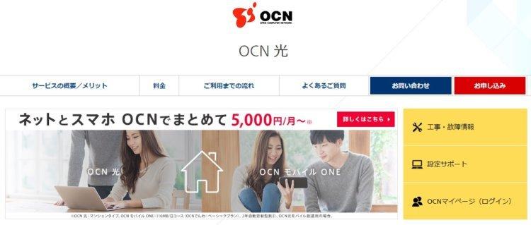 OCN光のサービス概要・料金体系について