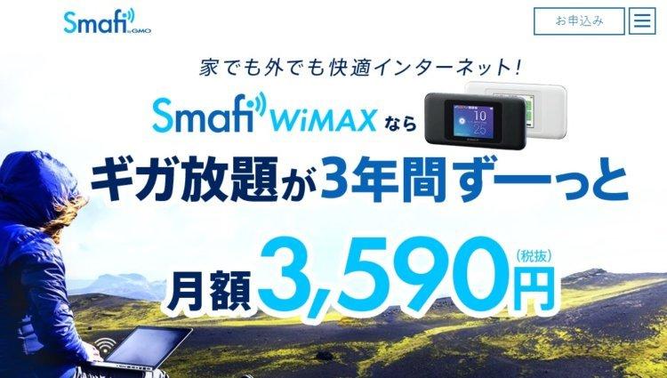 シンプルで分かりやすい「Smafi WiMAX」