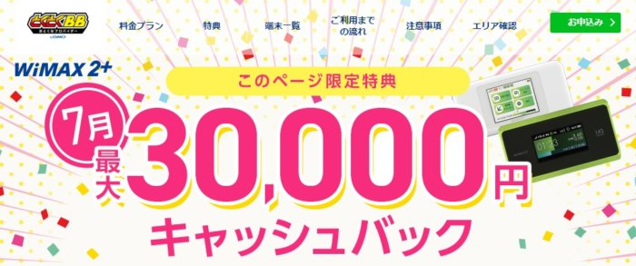 GMOとくとくBB WiMAXの最新キャンペーン 3万円キャッシュバック