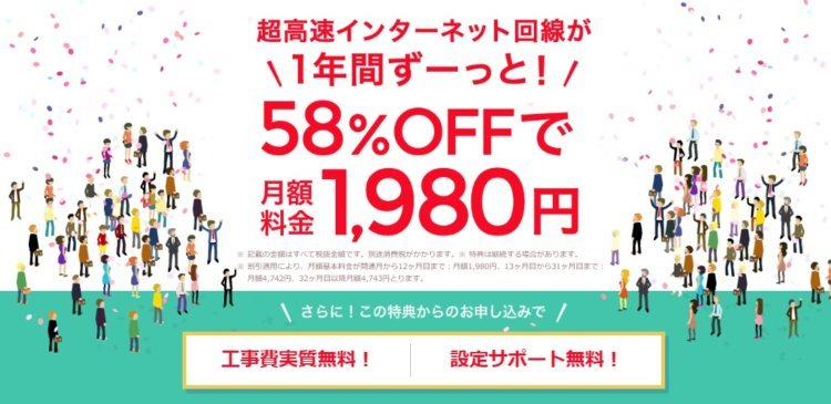 nuro光 キャンペーン 1980円