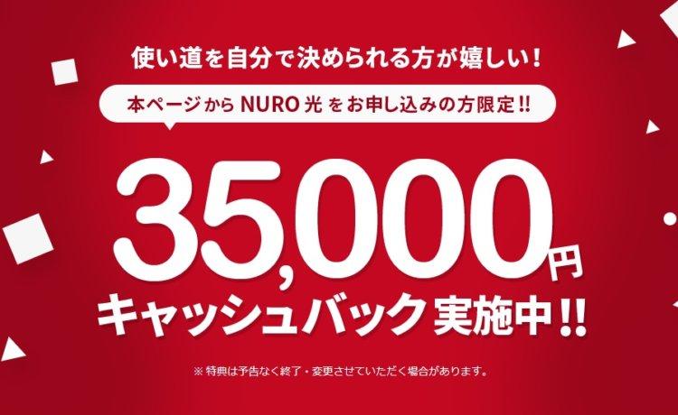 NURO光の新規キャンペーン比較!キャッシュバックやPS4など特典満載
