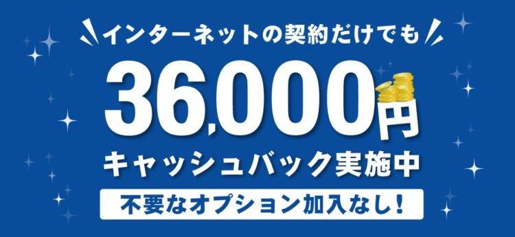 ライフサポートの最大33,000円キャッシュバック