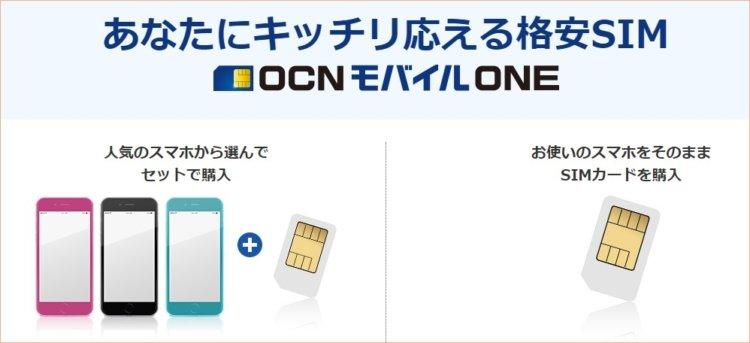 格安SIM「OCN モバイル ONE」も対象