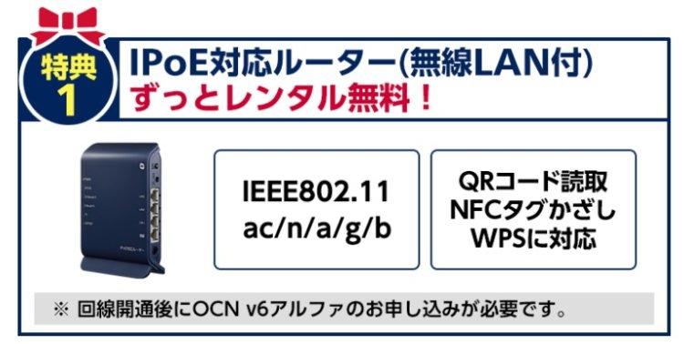 v6アルファを申込めば無線LANも無料