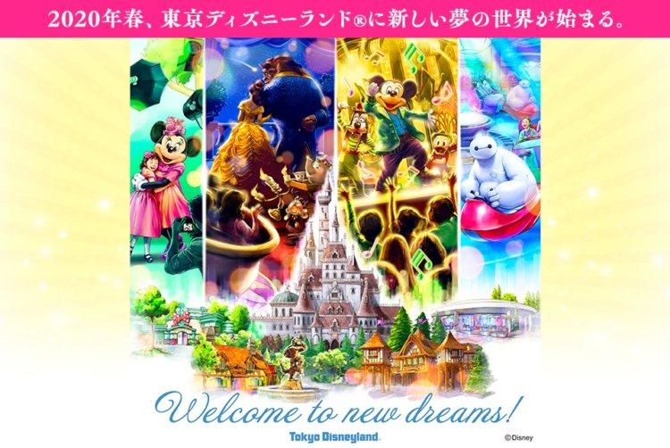 東京ディズニーランド招待キャンペーン