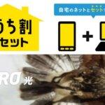 NURO光×ソフトバンクで通信費節約!セット割でお得に利用する方法
