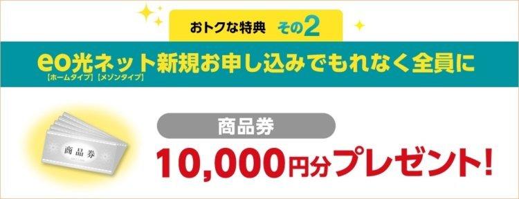 商品券10,000円+他社の契約違約金負担