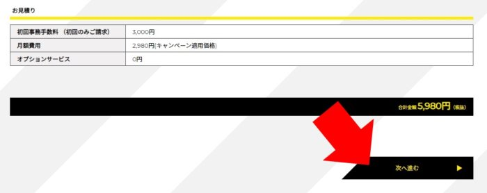 ZEUS WiFiの申込み手順①