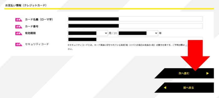 ZEUS WiFiの申込み手順②