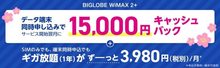 BIGLOBE WiMAX 2+ 端末代がほぼ補えるキャッシュバック