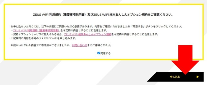 ZEUS WiFiの申込み手順④