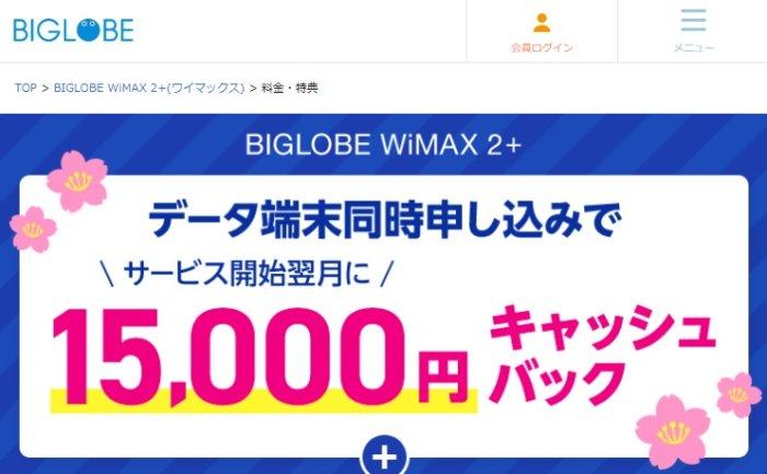 BIGLOBE WiMAXの評判は嘘だらけ!100%真実の良悪まとめ