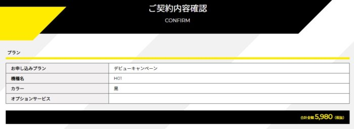 ZEUS WiFiの申込み手順③