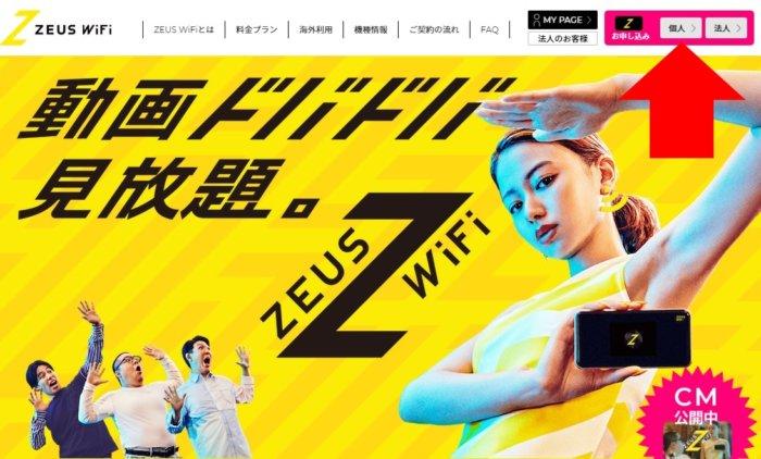 ZEUS WiFiの申込み手順