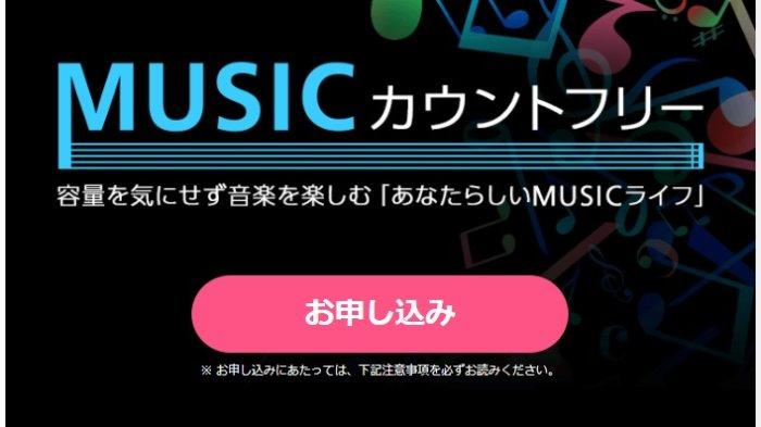 OCNモバイルONE MUSICカウントフリーの適用タイミング