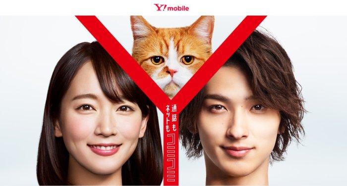 ランキング Y!mobile(ワイモバイル)