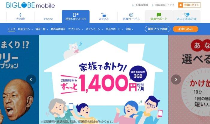 BIGLOBEモバイルのメリット8つとデメリット6つ【2020年最新】
