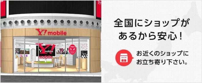 Y!mobile 専用ショップ・取扱店が全国に約4,000店舗ある