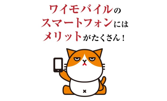 Y!mobileてどんな格安スマホ?契約前に知りたい全情報
