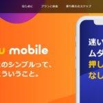 y.u mobile(ワイユーモバイル)のリアル評判【忖度なし】