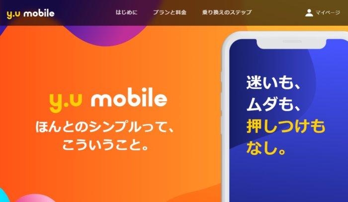 忖度なし!y.u mobile(ワイユーモバイル)のリアル評判