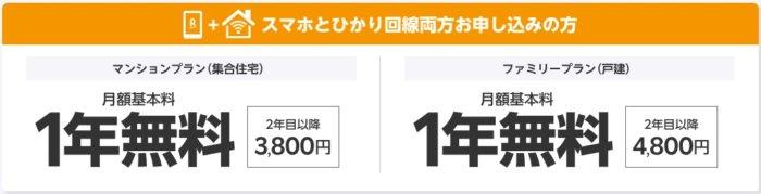 楽天ひかり 1年無料になるUN-LIMITキャンペーン